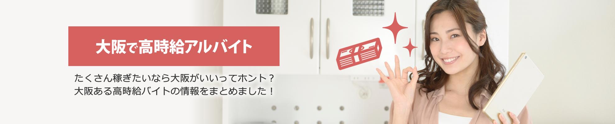 大阪副業高時給アルバイト求人のお仕事とは?